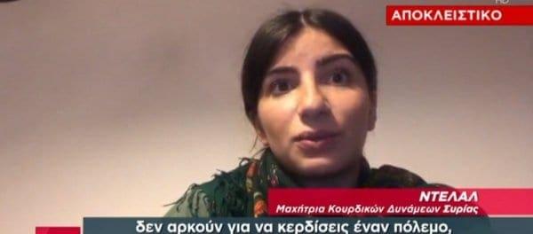 Μαχήτρια Κούρδων: «Θα πολεμήσουμε μέχρι θανάτου» (video)
