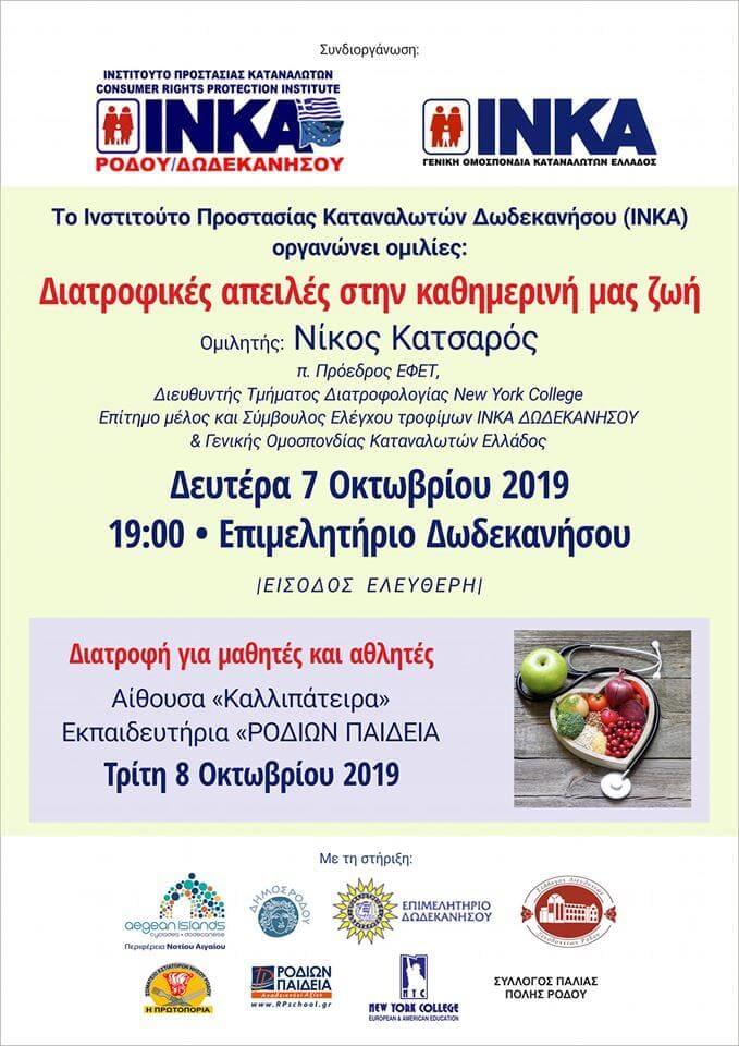 «Διατροφικές Απειλές στην Καθημερινή Ζωή »  Ομιλία από τον Ι.Ν.Κ.Α.