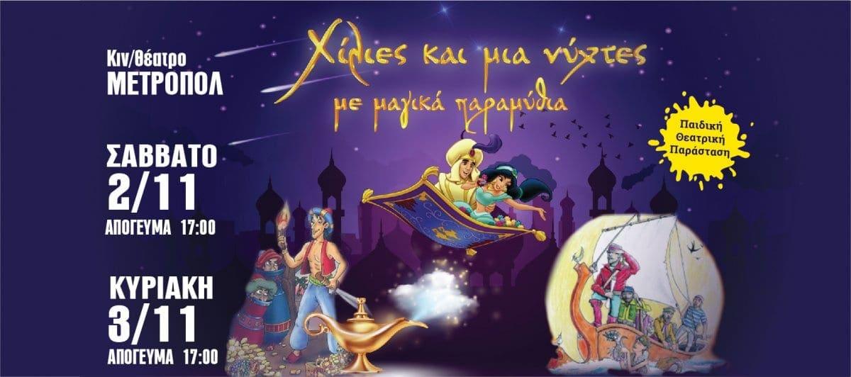 """Η παιδική παράσταση """"Χίλιες και μια νύχτες με μαγικά παραμύθια """" στη Ρόδο!"""
