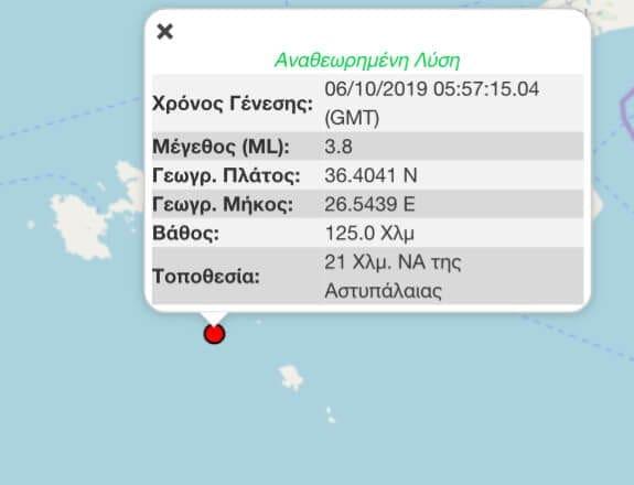 Σεισμός 3,8 Ρίχτερ στην Αστυπάλαια