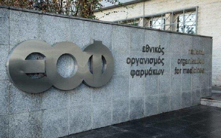 Ο ΕΟΦ προειδοποιεί για διαδικτυακή διαφήμιση προϊόντος
