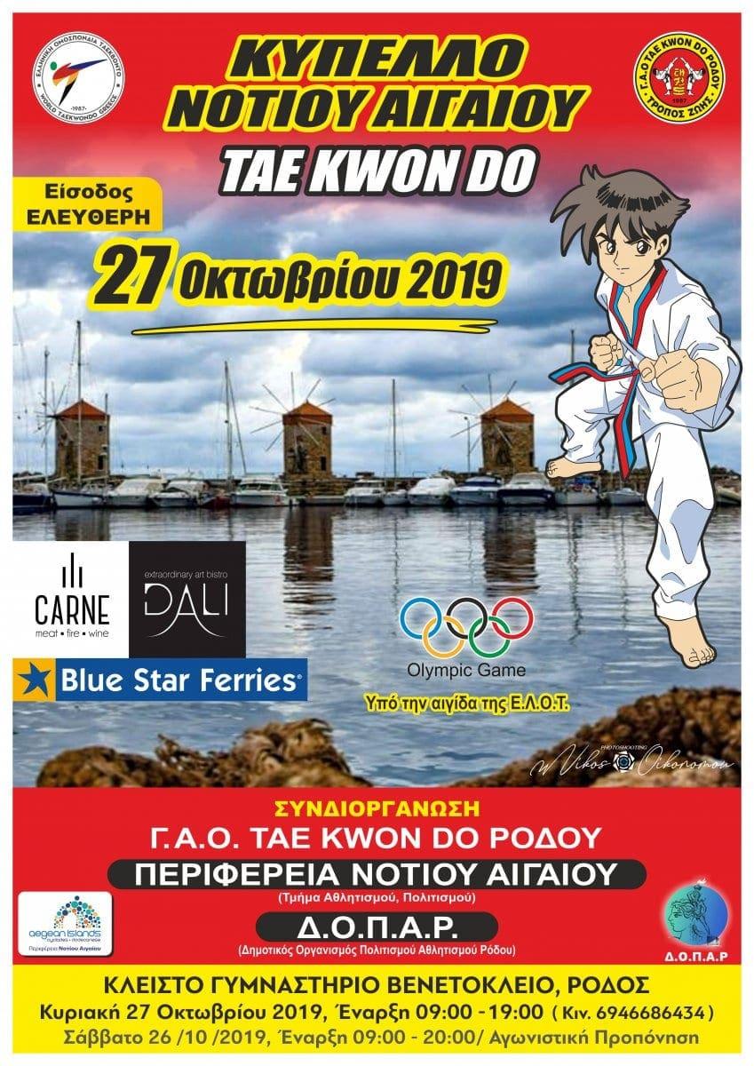 """26  και 27 Οκτωβρίου θα διεξαχθεί στο κλειστό Γυμναστήριο Ρόδου """"Βενετόκλειο"""" το κύπελλο Taekwondo Περιφέρειας Νοτίου Αιγαίου"""