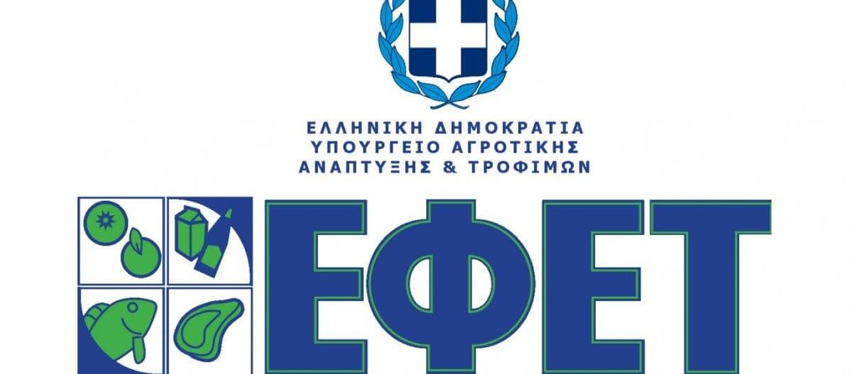ΕΦΕΤ: Ανακαλούνται δημητριακά – Κίνδυνος αλλεργίας
