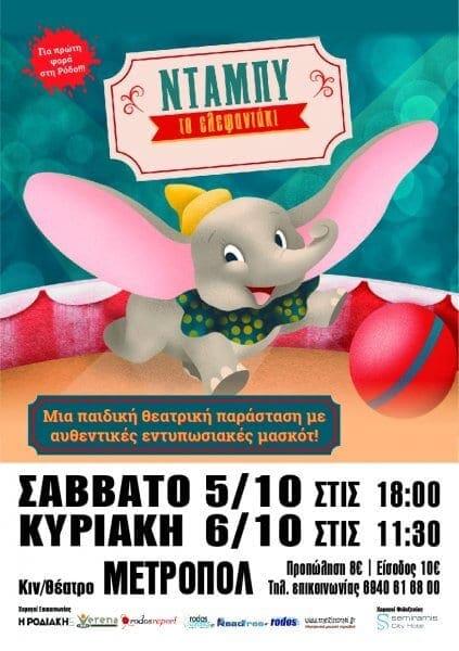Η παιδική παράσταση Ντάμπυ το ελεφαντάκι στη Ρόδο !