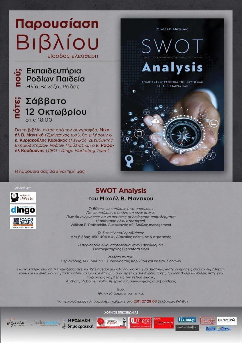 """Παρουσίαση Βιβλίου """" Swot Analysis- Αναπτύξτε στρατηγικά τον εαυτό και την εταιρία σας"""""""