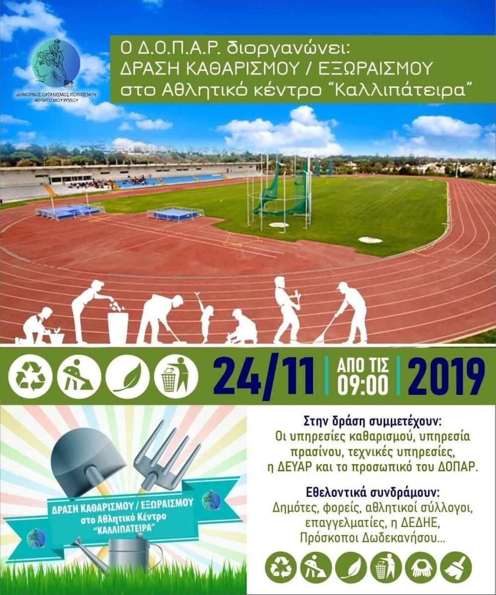 Εθελοντική δράση  καθαρισμού-εξωραϊσμού των εγκαταστάσεων του αθλητικού κέντρου Καλλιπάτειρα-Κορακόνερο