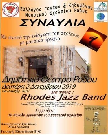 Συναυλία απο το Μουσικό Σχολείο Ρόδου