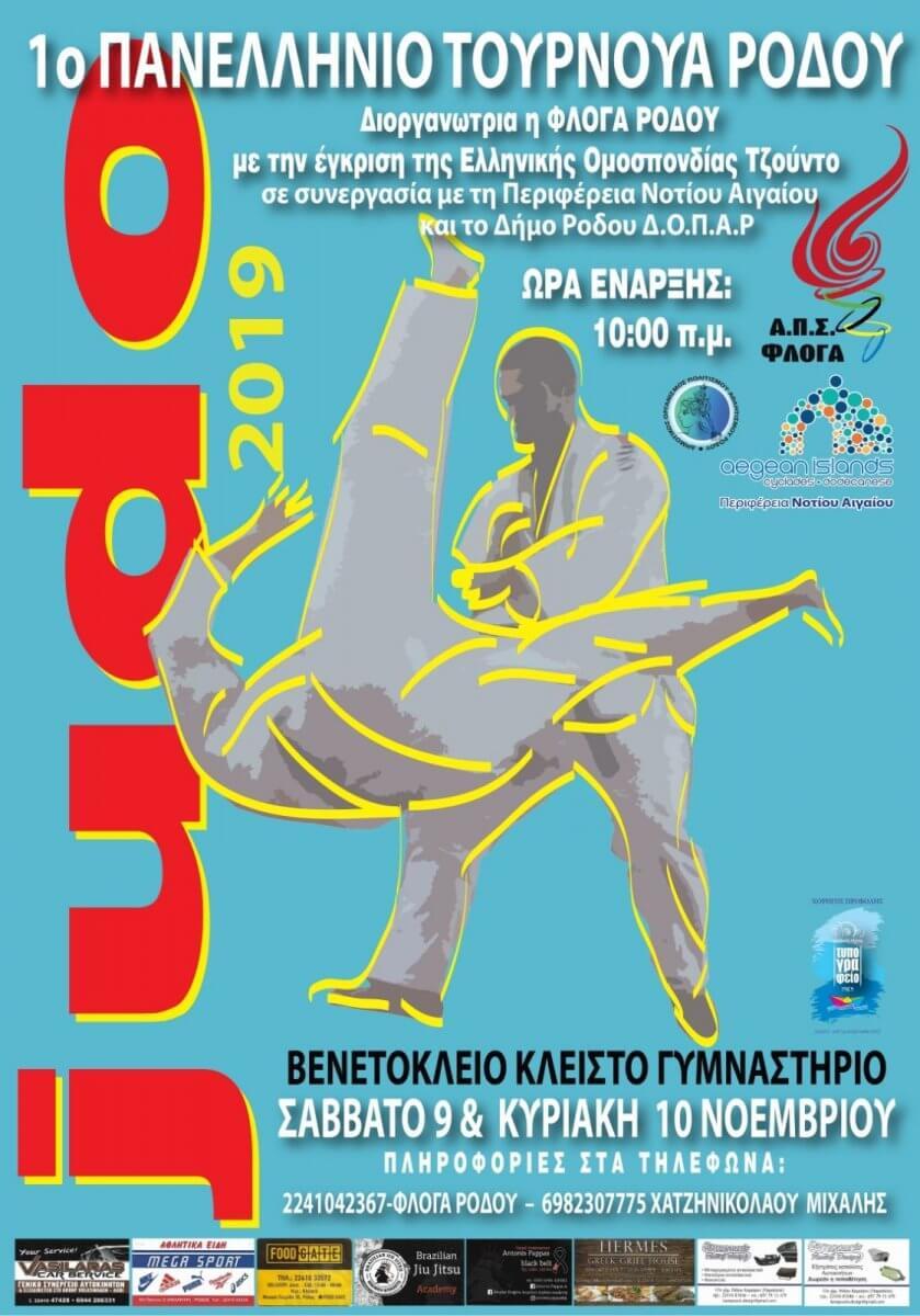 Πανελλήνιο τουρνουά τζούντο στη Ρόδο