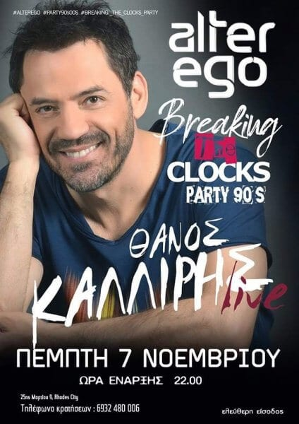 To  »Βreaking the clocks» παρουσιάζει τον Θάνο Καλλίρη!
