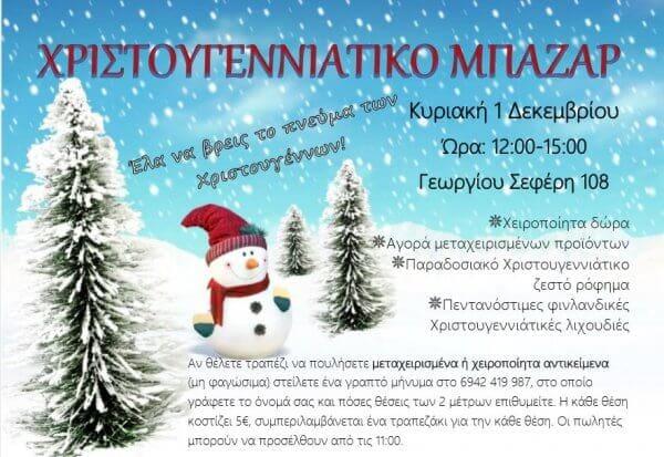 Χριστουγεννιάτικο μπαζάρ Φινλανδικού Σχολείου – Xmas Bazaar