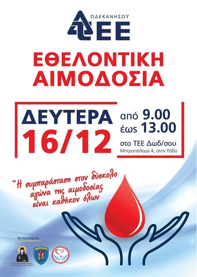 Εθελοντική αιμοδοσία απο το ΤΕΕ Δωδεκανήσου