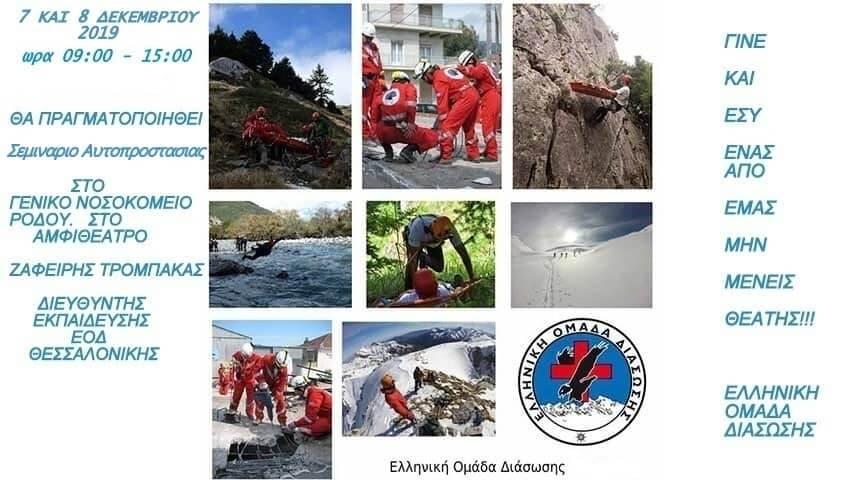 Σεμινάριο Αυτόπροστασιας απο την Ελληνική Ομάδα Διάσωσης