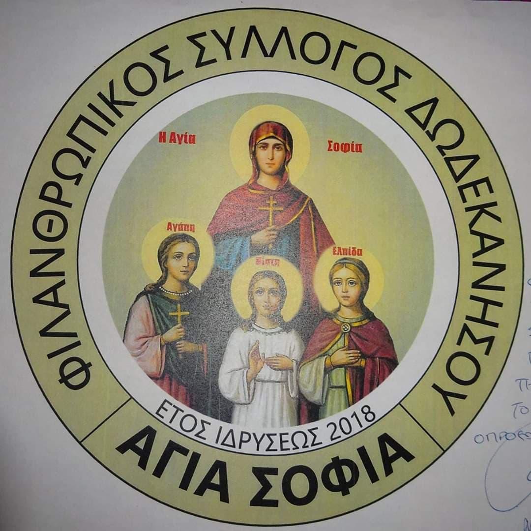 """Ευχαριστήριο του Φιλανθρωπικού Συλλόγου """"Αγία Σοφία"""""""