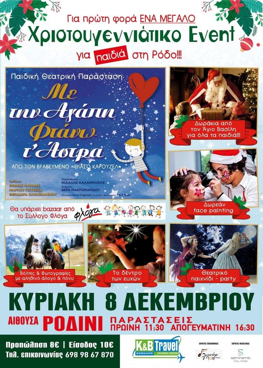 Ένα μεγάλο Χριστουγεννιάτικο event για παιδιά για πρώτη φορά στη Ρόδο!