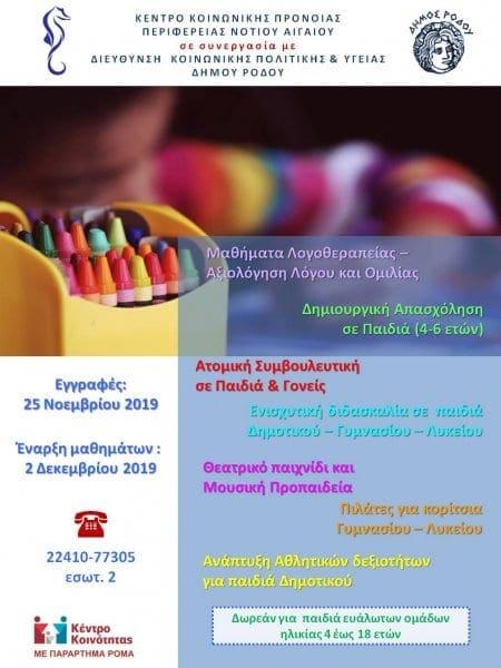 Μαθήματα σε παιδιά ευάλωτων ομάδων ηλικίας 4 έως 18 ετών από το Κέντρο Κοινωνικής Πρόνοιας Περιφέρειας