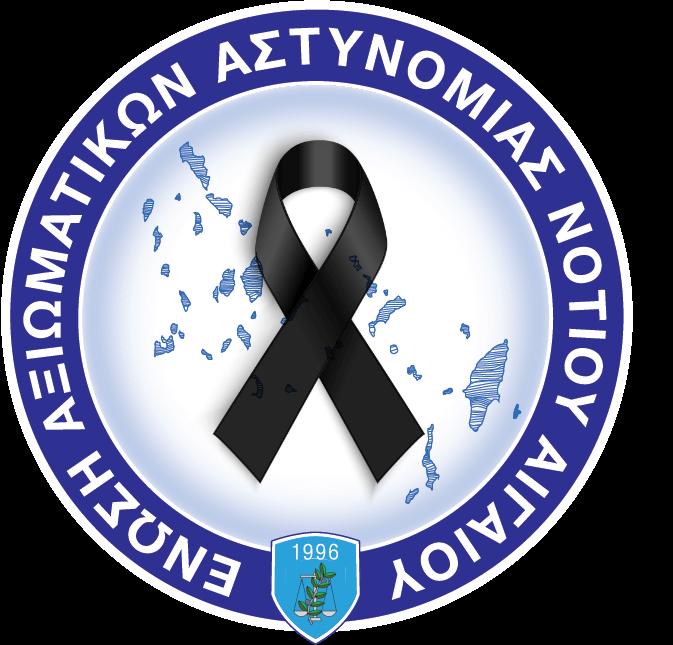 Συλλυπητήρια Ανακοίνωση για την απώλεια του Αστυνόμου Α' Γεωργίου ΟΡΦΑΝΟΥ