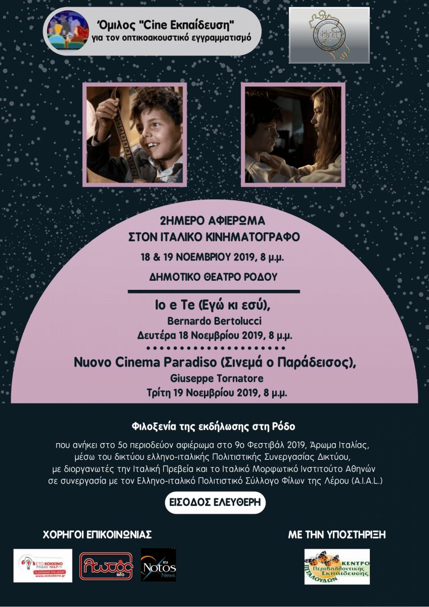 5° περιοδεύον αφιέρωμα στον ιταλικό κινηματογράφο 2019 «ΑΡΩΜΑ ΙΤΑΛΙΑΣ»