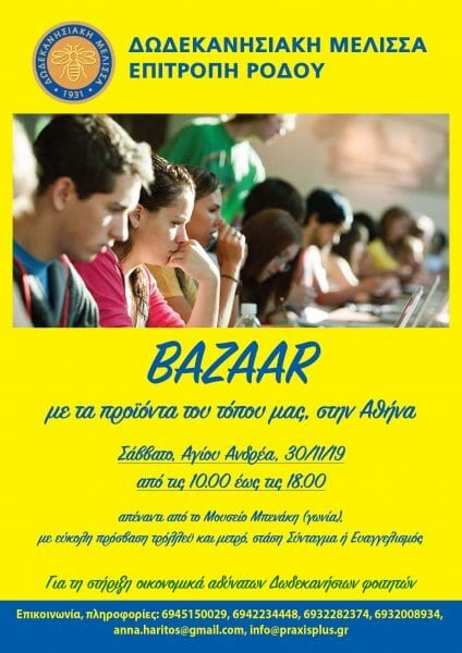 Δωδεκανησιακή Μέλισσα – Επιτροπή, Bazaar στην Αθήνα για τη στήριξη άπορων Δωδεκανήσιων φοιτητών
