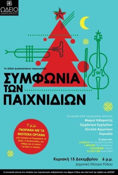 Χριστουγεννιάτικη Συναυλία του Ωδείου Δωδεκανήσου