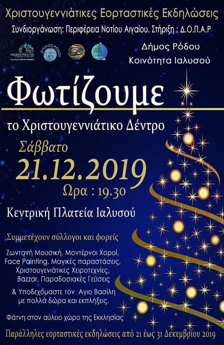 Πρόγραμμα  Χριστουγεννιάτικων Εορταστικών Εκδηλώσεων Δημοτικής Κοινότητας Ιαλυσού
