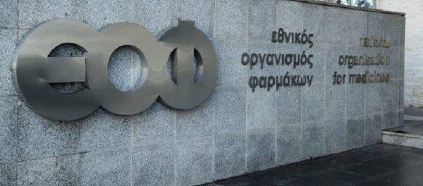 ΕΟΦ: «Επικίνδυνα 15 καλλυντικά που διατίθενται στο διαδίκτυο»