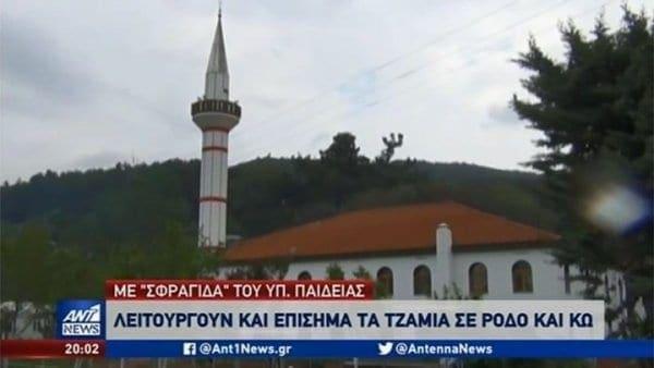 Άδεια λειτουργίας σε τρία τζαμιά σε Ρόδο και Κω έδωσε το υπουργείο Παιδείας – ΒΙΝΤΕΟ