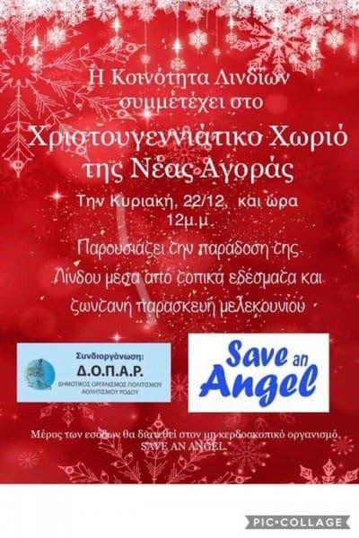 Χριστουγεννιάτικο μπαζάρ από την Κοινότητα Λινδίων στη Νέα Αγορά  -Μέρος των εσόδων θα δοθεί στο Save an Angel