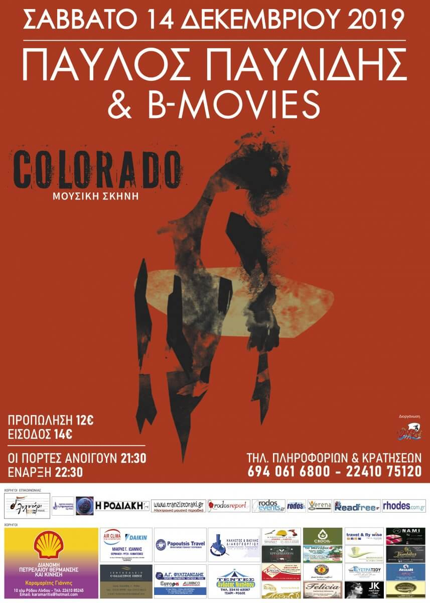 Ξεκίνησε η προπώληση για την συναυλία του Παύλου Παυλίδη το Σάββατο 14 Δεκεμβρίου στην μουσική σκηνή του Colorando!