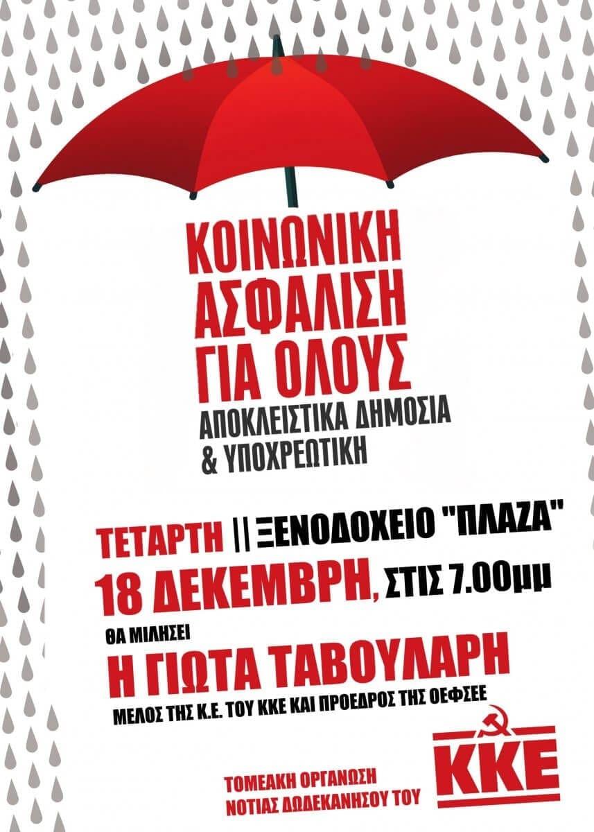 Εκδήλωση για την Κοινωνική Ασφάλιση