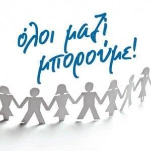 """Το """"Όλοι μαζί μπορούμε"""" και ο  """"Πολιτιστικός σύλλογος γυναικών Ρόδου"""" σας καλεί  να βοηθήσουμε τις ευπαθείς ομάδες του νησιού μας."""