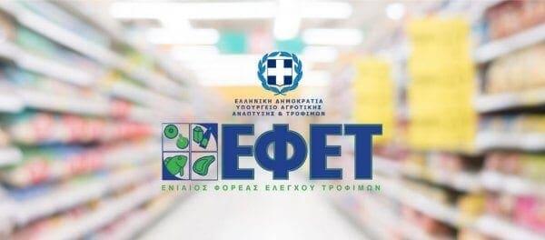 Ο ΕΦΕΤ προειδοποιεί: Τι να προσέξετε στην αγορά τροφίμων την εορταστική περίοδο