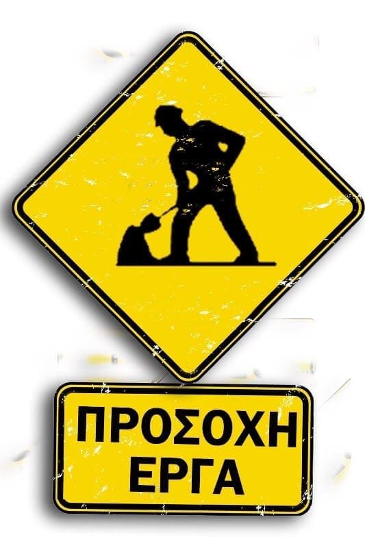 Ανακοίνωση περί εργασιών του έργου: «ΔΙΕΥΘΕΤΗΣΗ ΡΕΜΑΤΟΣ ΡΕΝΗ ΦΑΛΗΡΑΚΙΟΥ»