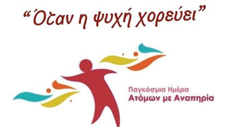 Το Κέντρο Ελπίδα για την Παγκόσμια Ημέρα Ατόμων με Αναπηρία