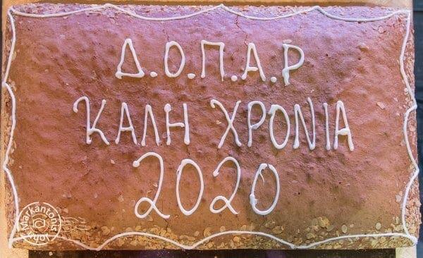 Έκοψε την πίτα του ο ΔΟΠΑΡ (φωτογραφίες)