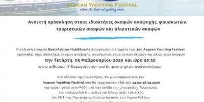 Το Aegean Yachting Festival στη Ρόδο