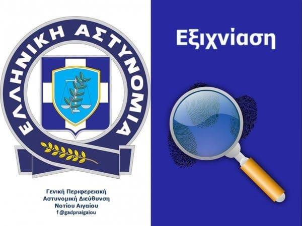 Μηνιαία δραστηριότητα της Γενικής Περιφερειακής Αστυνομικής Διεύθυνσης Νοτίου Αιγαίου