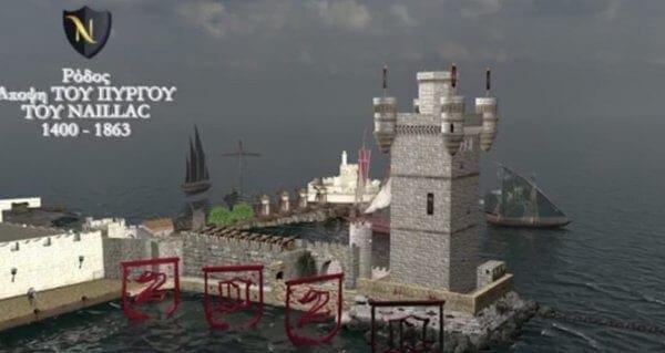 Τρισδιάστατη απεικόνιση του πύργου Naillac