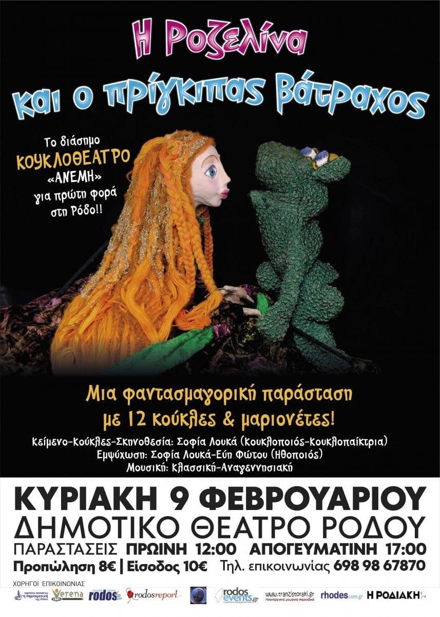 """""""H Ροζελίνα και ο πρίγκιπας βάτραχος"""" την Κυριακή 9 Φεβρουαρίου στο Δημοτικό Θέατρο"""