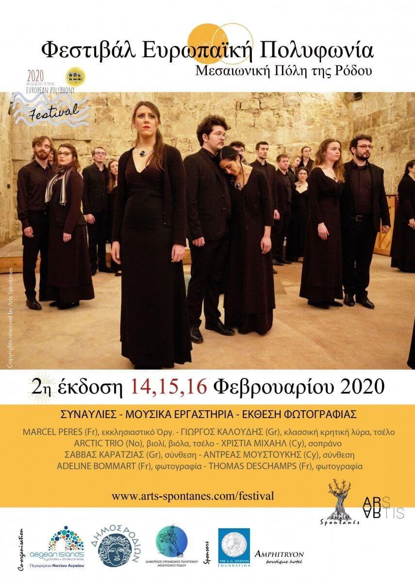 Μουσικό Φεστιβάλ «Ευρωπαϊκή Πολυφωνία»_Ρόδος 14,15 και 16 Φεβρουαρίου 2020
