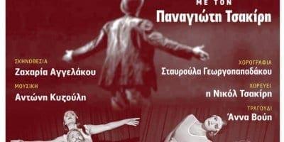 Θεατρική παράσταση:  «Η άλλη όψη του φεγγαριού»