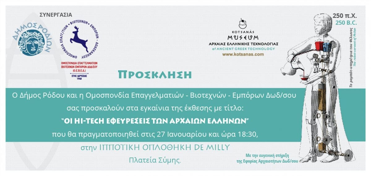 Εκθεση με θέμα «Οι σημαντικότερες εφευρέσεις των αρχαίων Ελλήνων, η τεχνολογία στην Αρχαία Ελλάδα»