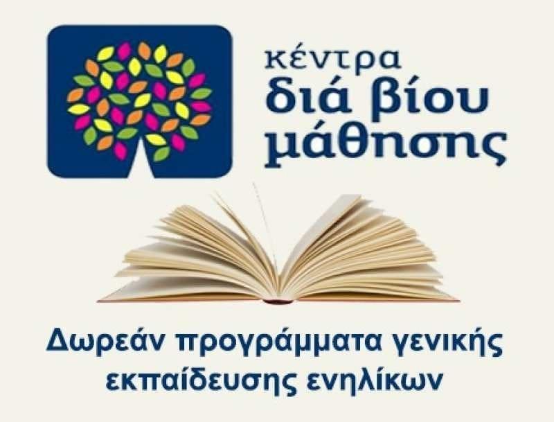 Προγράμματα εκπαίδευσης ενηλίκων απο τον Δήμο Ρόδου