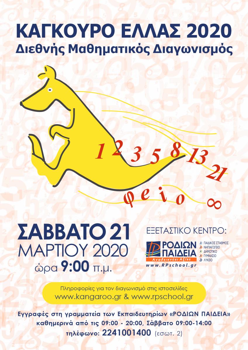 Στις 21 Μαρτίου θα διεξαχθεί ο μαθηματικός διαγωνισμός «Καγκουρό»
