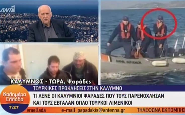 Καλύμνιοι ψαράδες: Σκάει ξαφνικά το φουσκωτό και κουτουλάει το καΐκι, ο ένας έβγαλε το όπλο από τη θήκη και απειλούσε