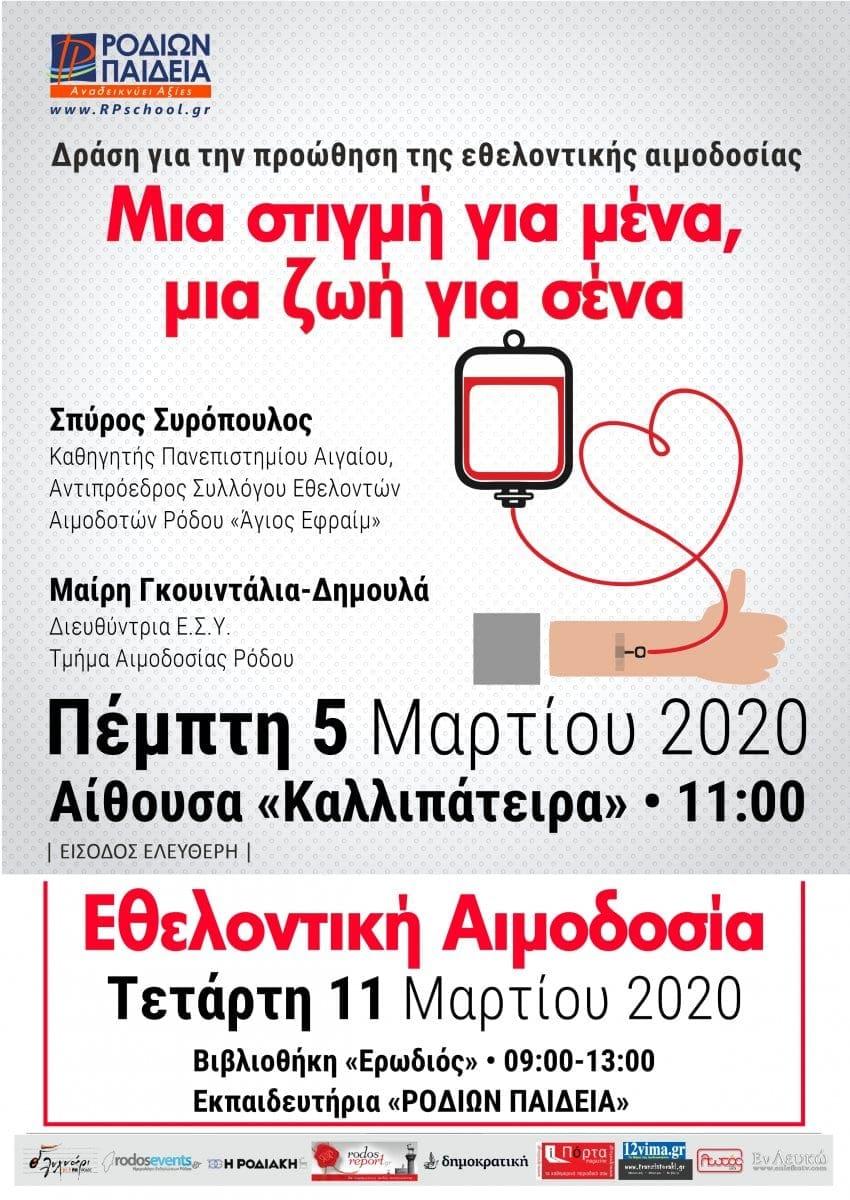 Δράση για την προώθηση της Εθελοντικής Αιμοδοσίας