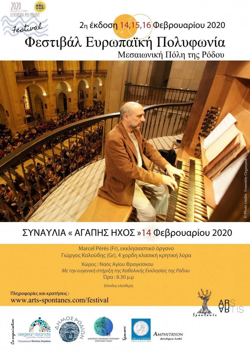 Μουσικό Φεστιβάλ « Ευρωπαϊκή Πολυφωνία »