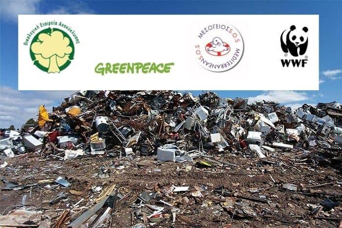 Οικολογικές οργανώσεις : Λάθος η όποια σκέψη για καύση σκουπιδιών στην Ελλάδα