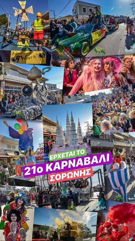 Έρχεται το 21ο Καρναβάλι Σορωνής