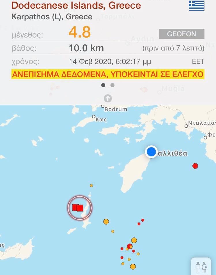 Σεισμός 4.8 Ρίχτερ στη Κάρπαθο