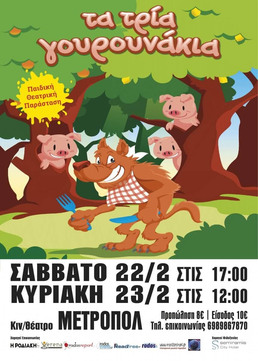 Η παιδική θεατρική παράσταση τα 3 γουρουνάκια το Σάββατο 22/02 και την Κυριακή 23/02 στο κινηματοθέατρο Μετροπολ!